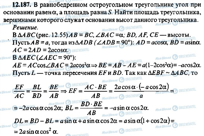 ГДЗ Алгебра 10 класс страница 187