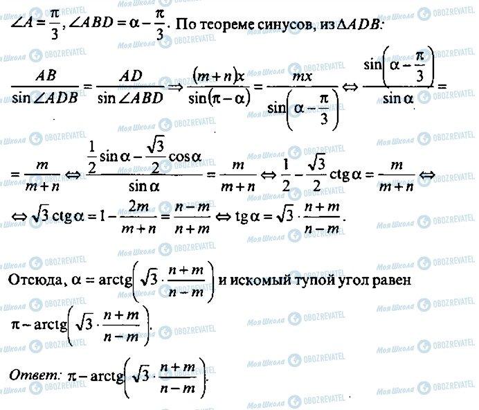 ГДЗ Алгебра 10 класс страница 189