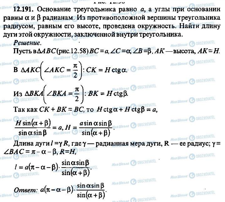 ГДЗ Алгебра 10 класс страница 191