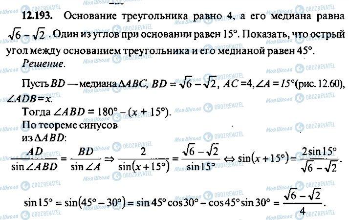 ГДЗ Алгебра 10 класс страница 193