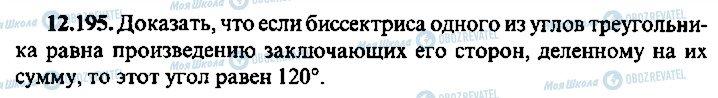 ГДЗ Алгебра 10 класс страница 195