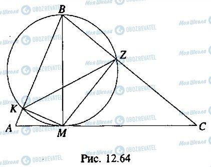 ГДЗ Алгебра 10 класс страница 196