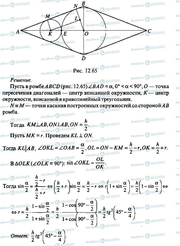 ГДЗ Алгебра 10 класс страница 198