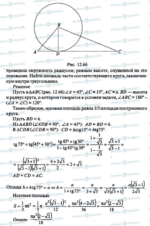ГДЗ Алгебра 10 класс страница 199