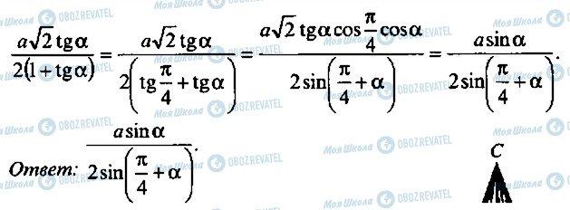 ГДЗ Алгебра 10 класс страница 200