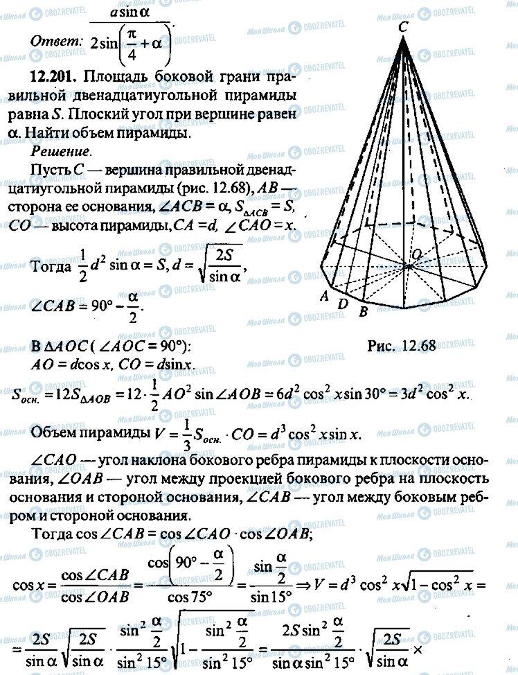 ГДЗ Алгебра 10 класс страница 201