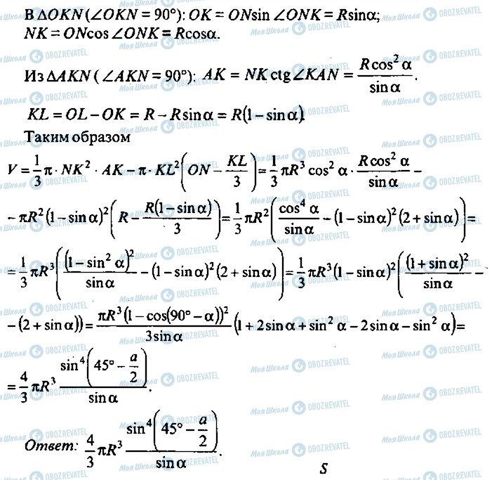 ГДЗ Алгебра 10 класс страница 202