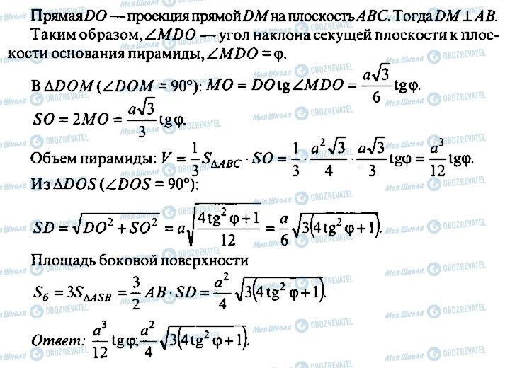 ГДЗ Алгебра 10 класс страница 203