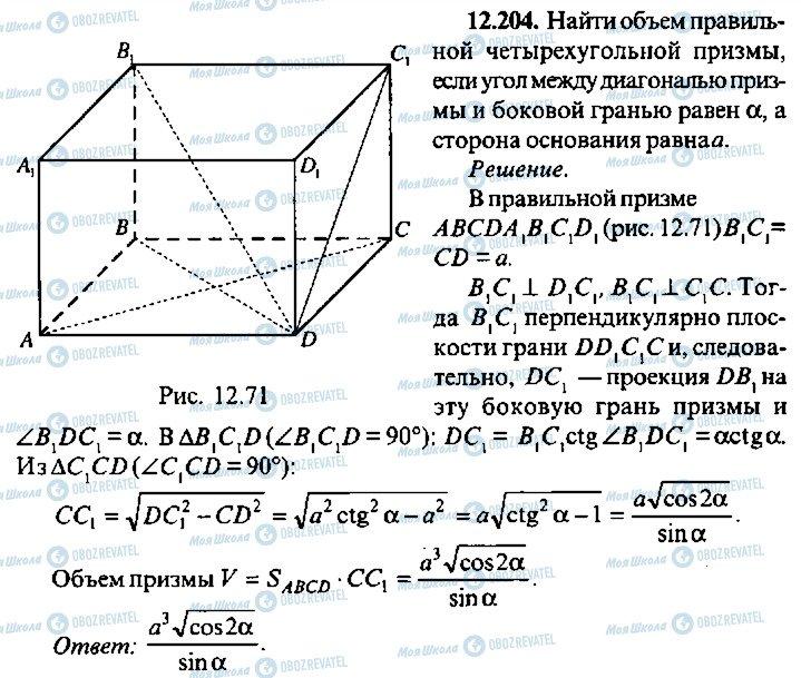 ГДЗ Алгебра 10 класс страница 204