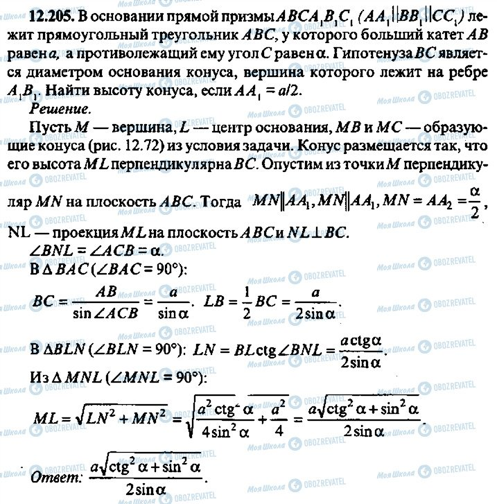 ГДЗ Алгебра 10 класс страница 205