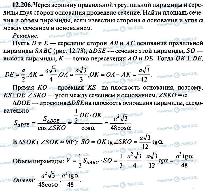 ГДЗ Алгебра 10 класс страница 206