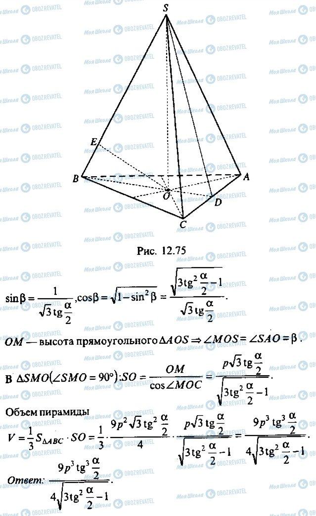 ГДЗ Алгебра 10 класс страница 207
