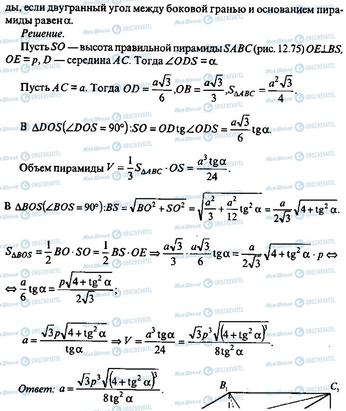 ГДЗ Алгебра 10 класс страница 208