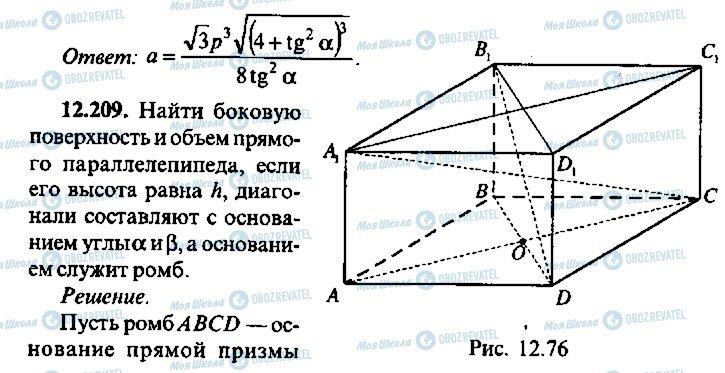 ГДЗ Алгебра 10 класс страница 209