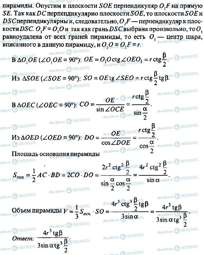 ГДЗ Алгебра 10 класс страница 211