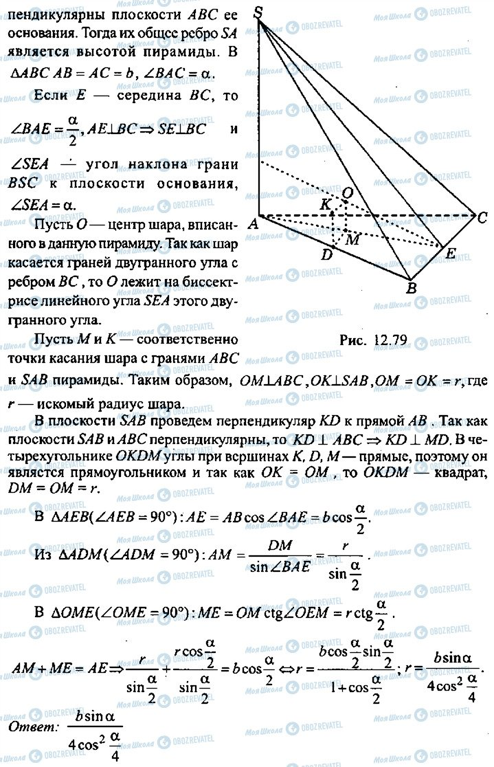 ГДЗ Алгебра 10 класс страница 212