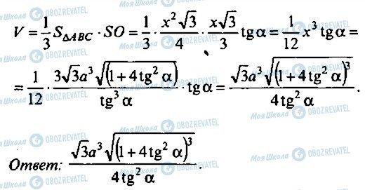 ГДЗ Алгебра 10 класс страница 213