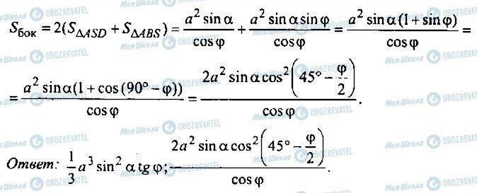 ГДЗ Алгебра 10 класс страница 214