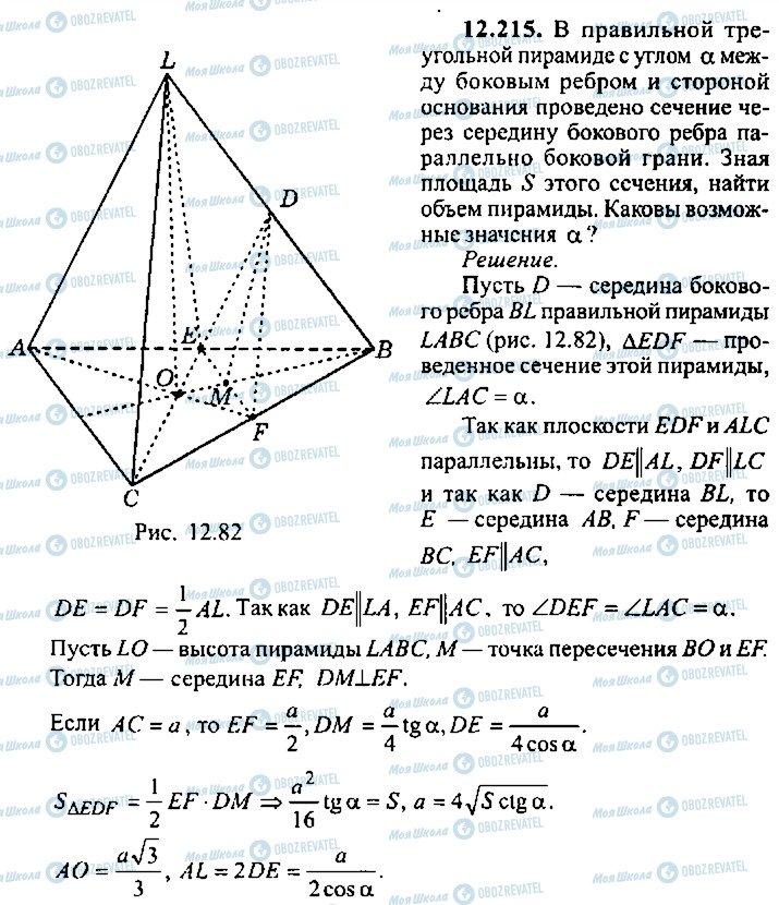 ГДЗ Алгебра 10 класс страница 215
