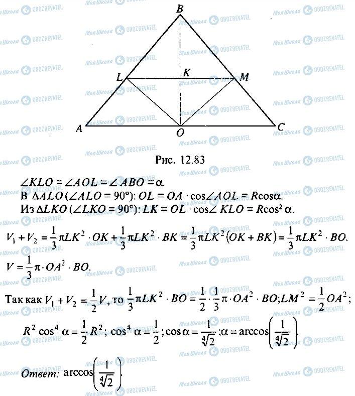 ГДЗ Алгебра 10 класс страница 216