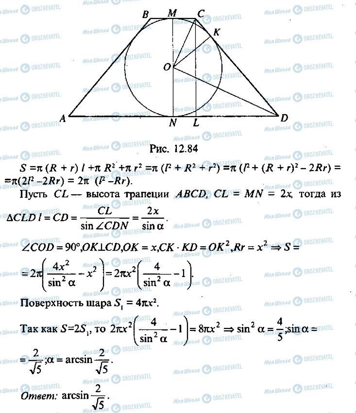 ГДЗ Алгебра 10 класс страница 217