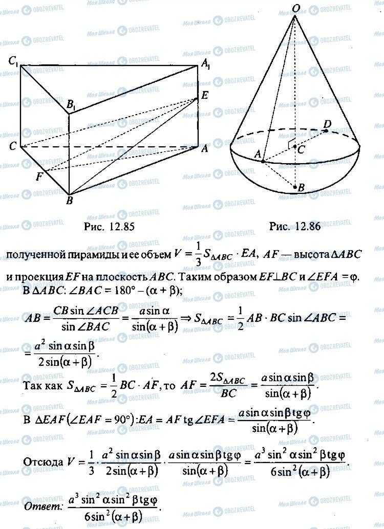 ГДЗ Алгебра 10 класс страница 218