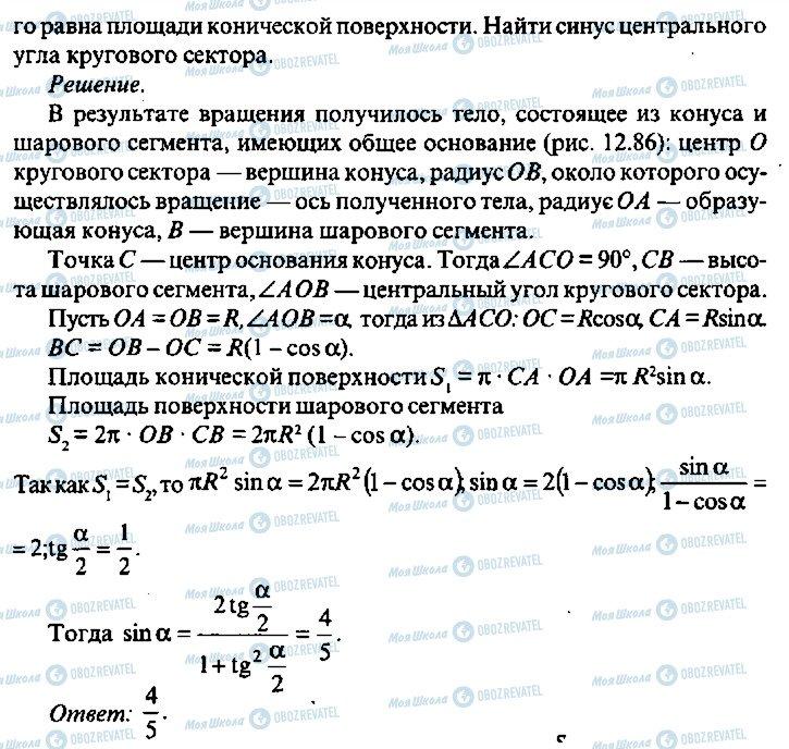 ГДЗ Алгебра 10 класс страница 219