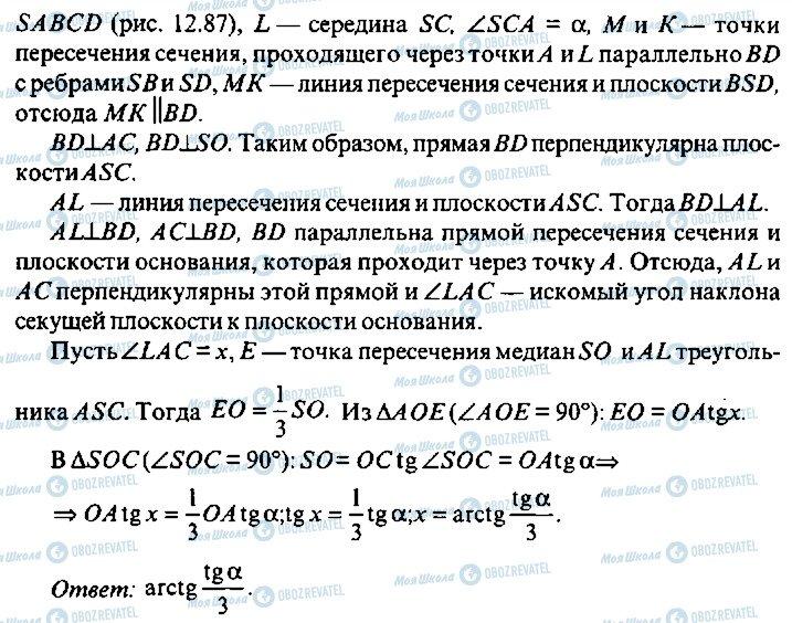 ГДЗ Алгебра 10 класс страница 220