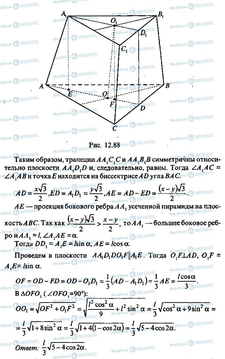 ГДЗ Алгебра 10 класс страница 221