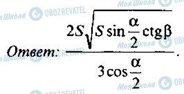 ГДЗ Алгебра 10 класс страница 223