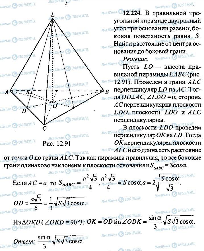 ГДЗ Алгебра 10 класс страница 224