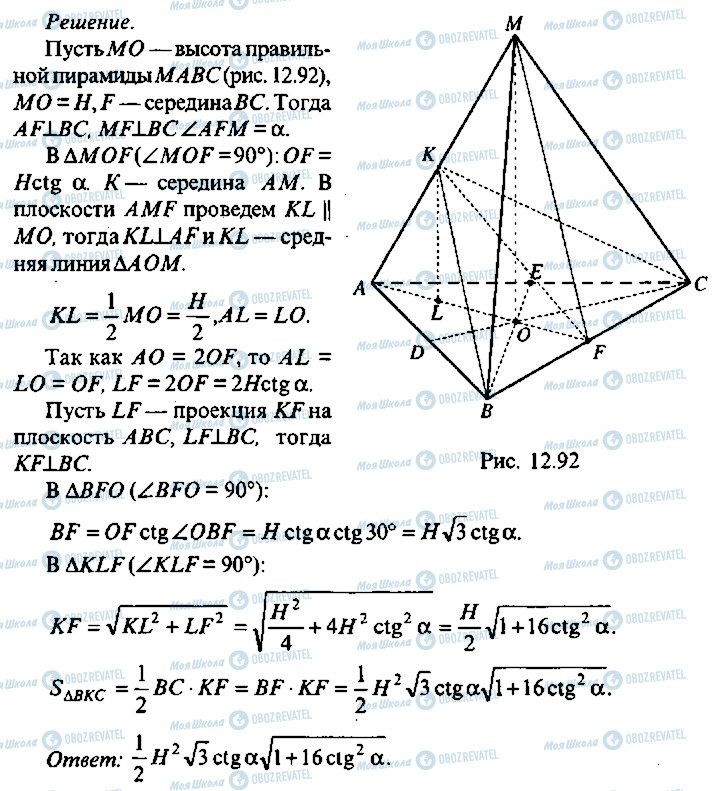ГДЗ Алгебра 10 класс страница 225