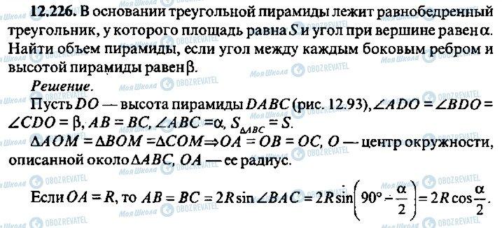ГДЗ Алгебра 10 класс страница 226