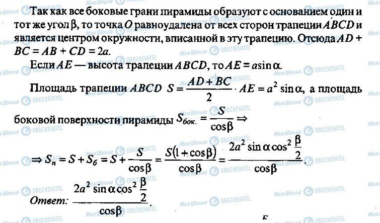ГДЗ Алгебра 10 класс страница 227