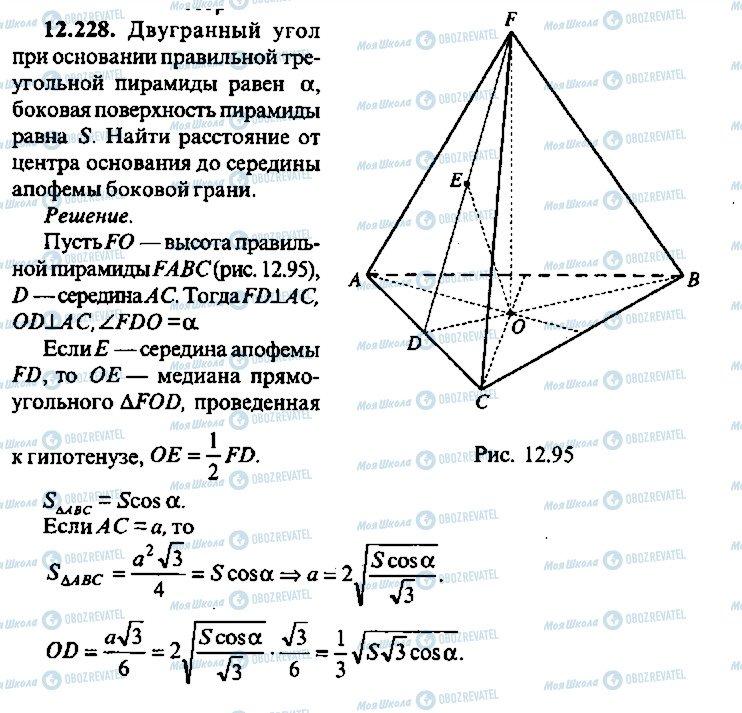 ГДЗ Алгебра 10 класс страница 228
