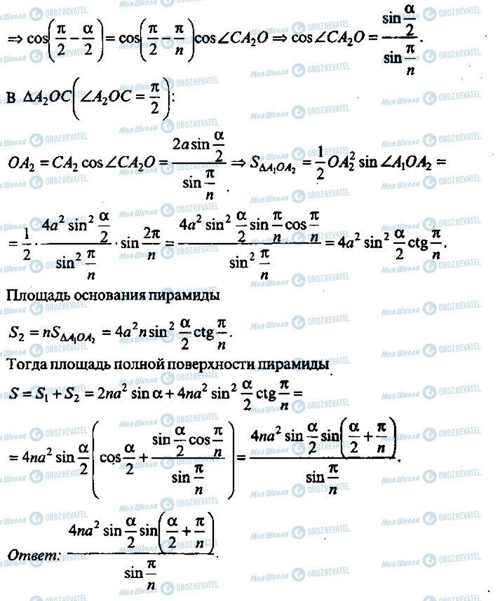 ГДЗ Алгебра 10 класс страница 229