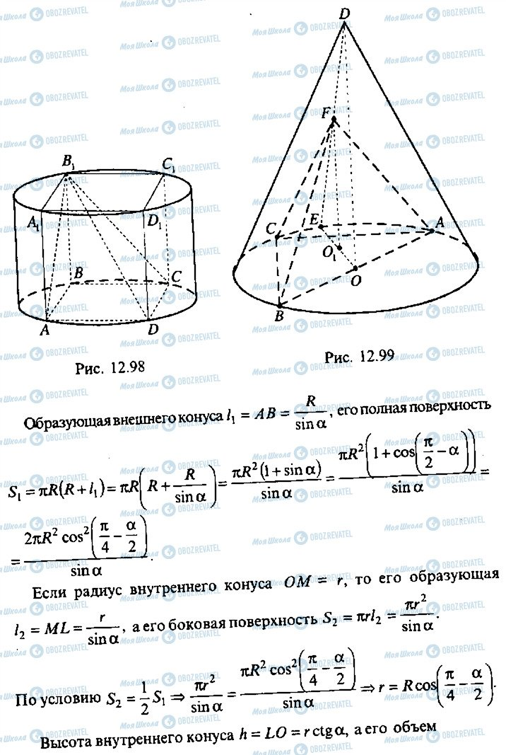 ГДЗ Алгебра 10 класс страница 230