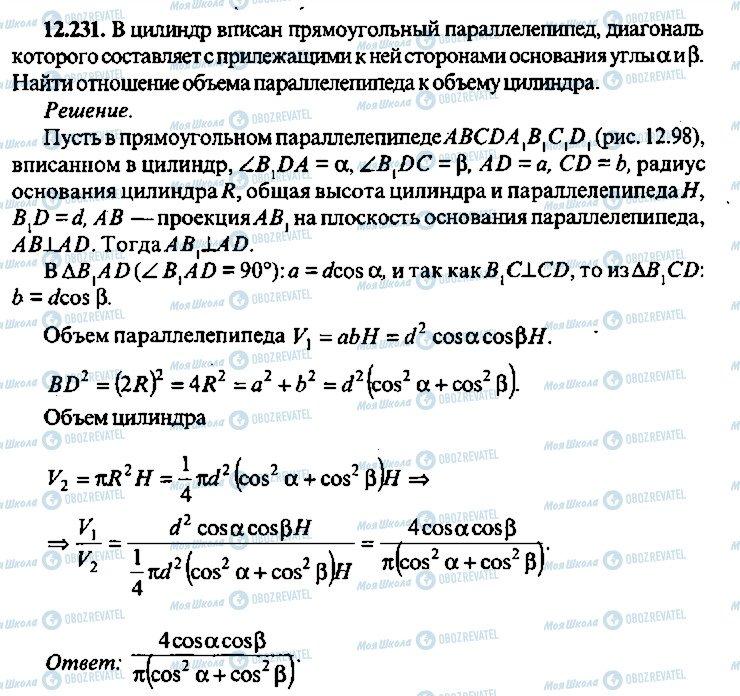 ГДЗ Алгебра 10 класс страница 231