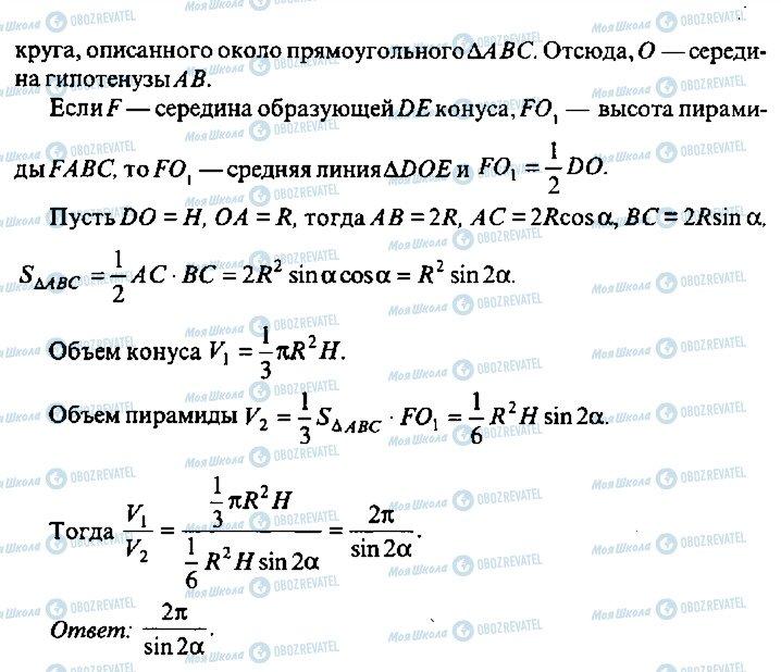 ГДЗ Алгебра 10 класс страница 232