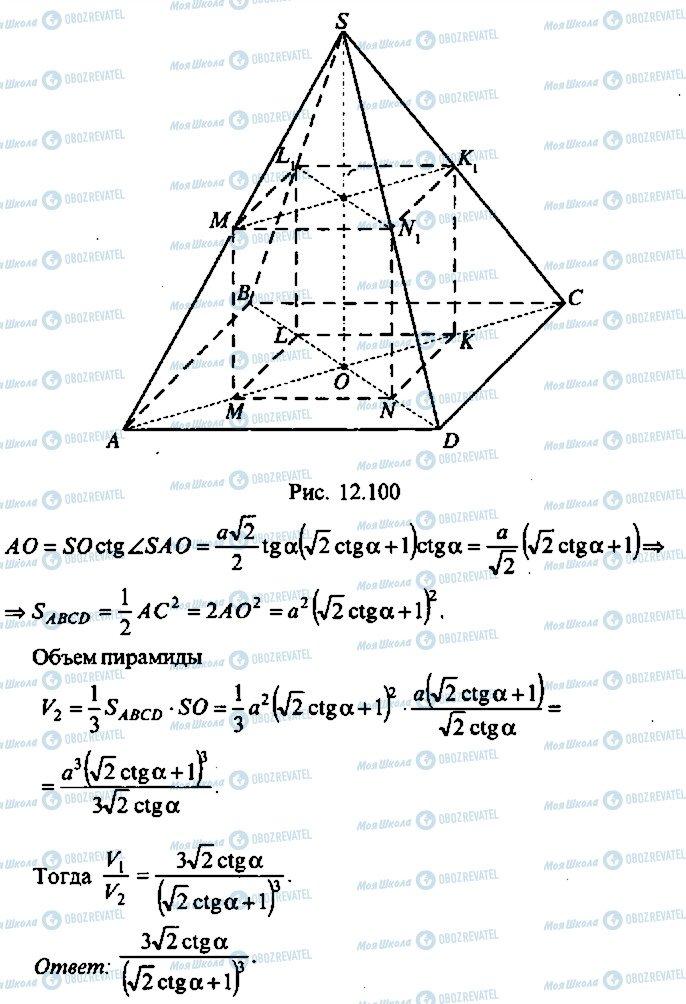 ГДЗ Алгебра 10 класс страница 233