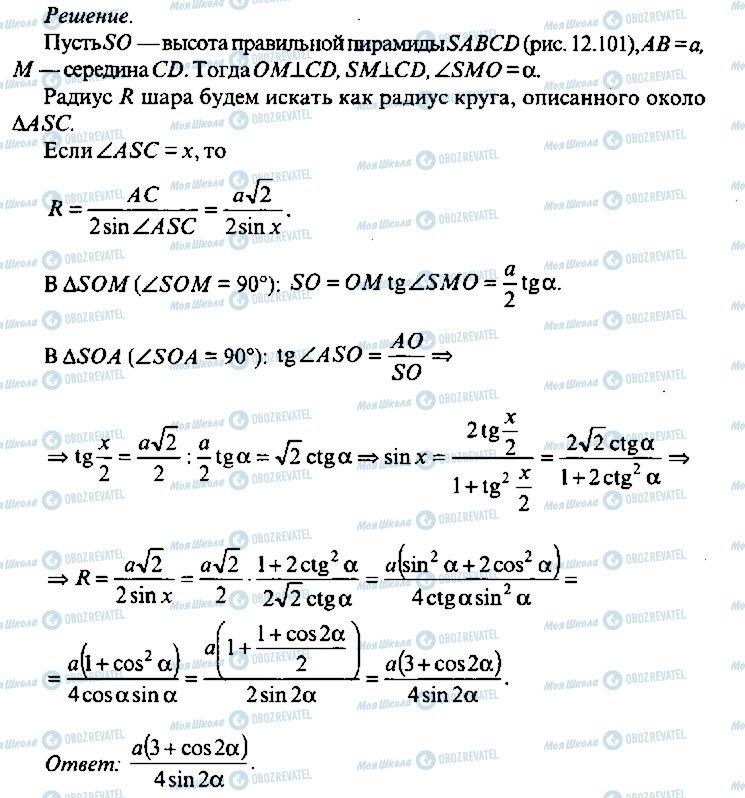 ГДЗ Алгебра 10 класс страница 234