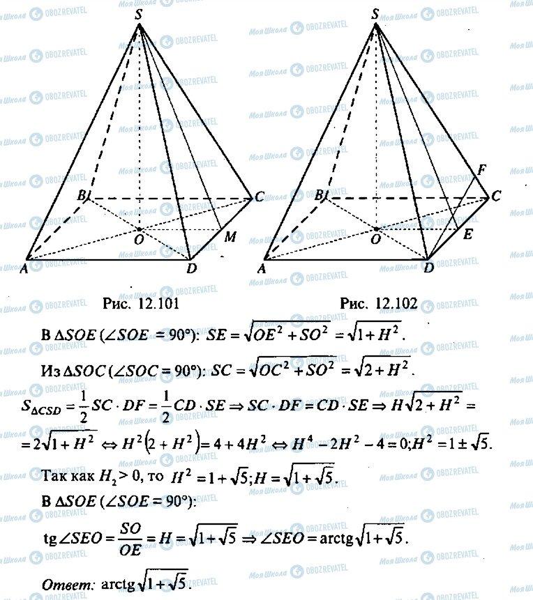 ГДЗ Алгебра 10 класс страница 235