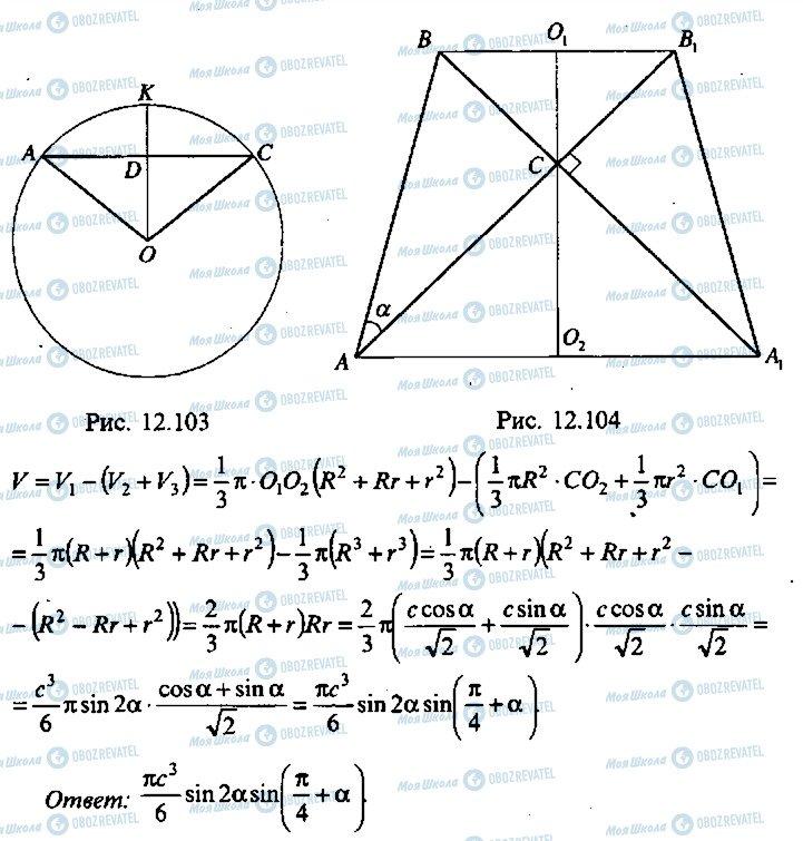 ГДЗ Алгебра 10 класс страница 237