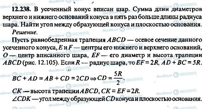 ГДЗ Алгебра 10 класс страница 238