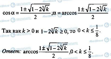 ГДЗ Алгебра 10 класс страница 240