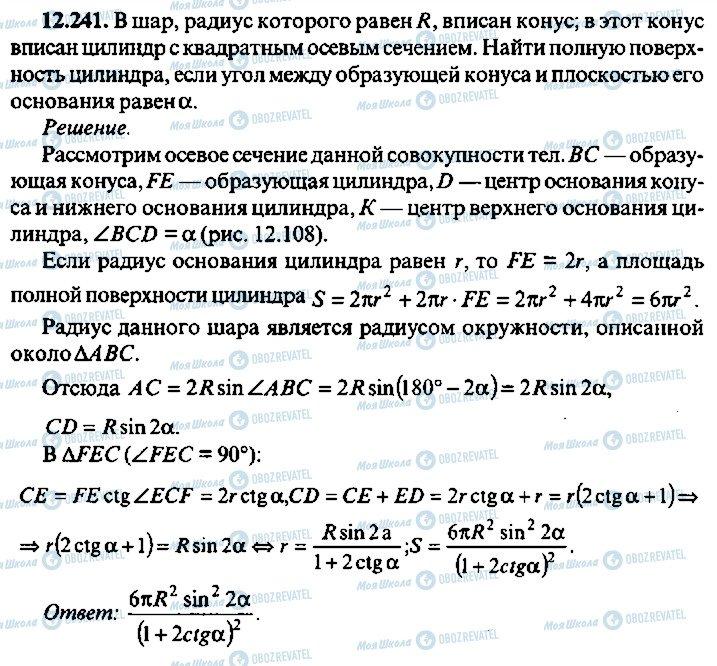 ГДЗ Алгебра 10 класс страница 241