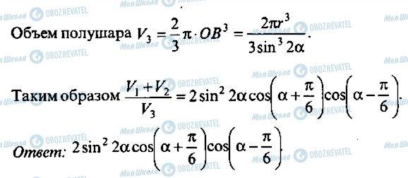 ГДЗ Алгебра 10 класс страница 242