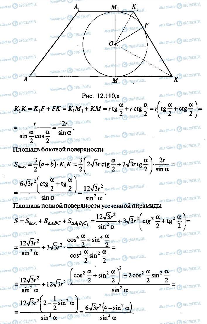 ГДЗ Алгебра 10 класс страница 243