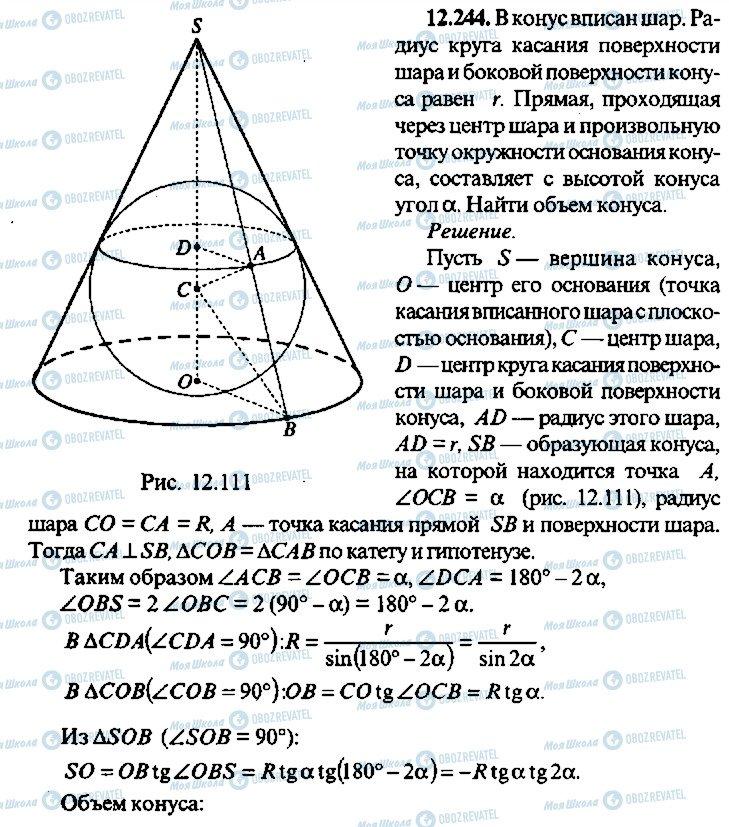 ГДЗ Алгебра 10 класс страница 244