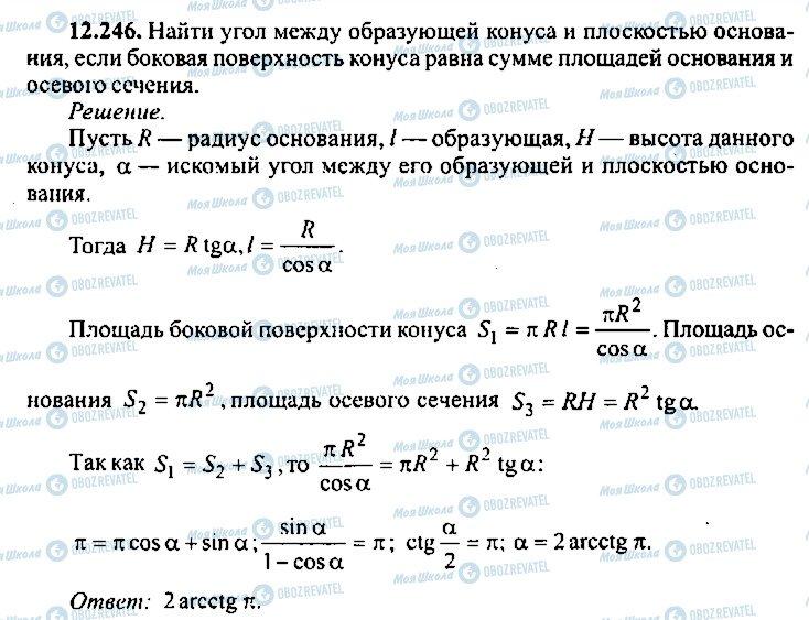 ГДЗ Алгебра 10 класс страница 246